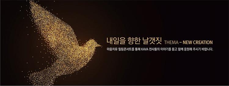 박종철 디자이너와 함께하는 패션쇼&콘서트