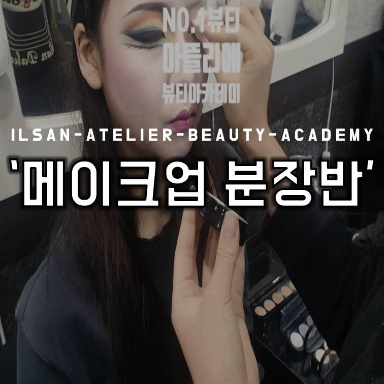 일산미용학원 아뜰리에 분장과정