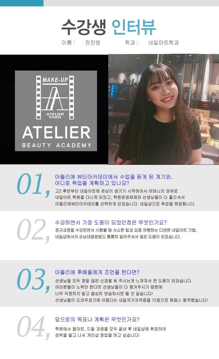 전진영 학생 네일아트 수강생 후기 !