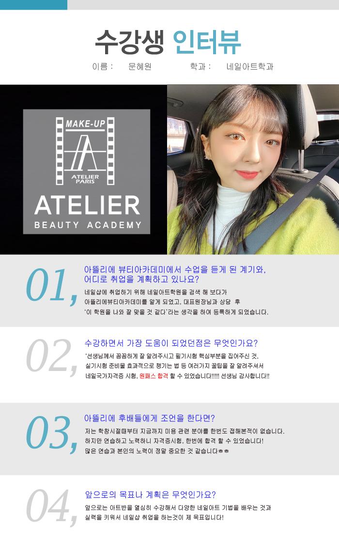 문혜원 학생 네일아트 수강생 후기 !