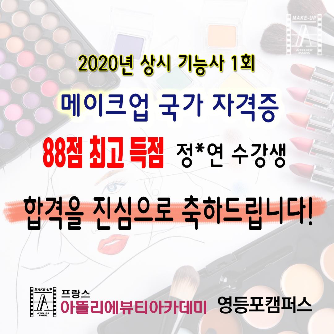 정수연 학생 메이크업 수강생 후기 !