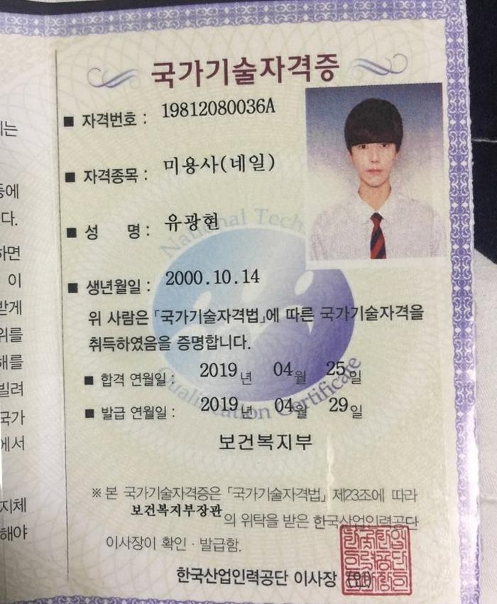 유광현 학생 네일아트 수강생 후기 !