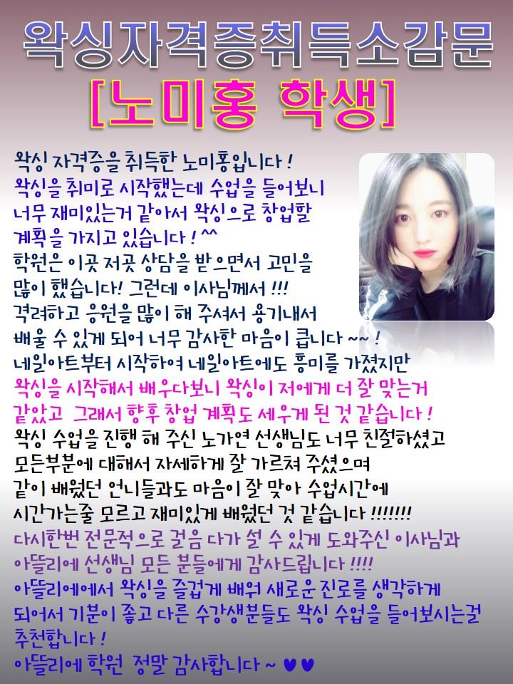 노미홍학생의 왁싱자격증 취득소감문