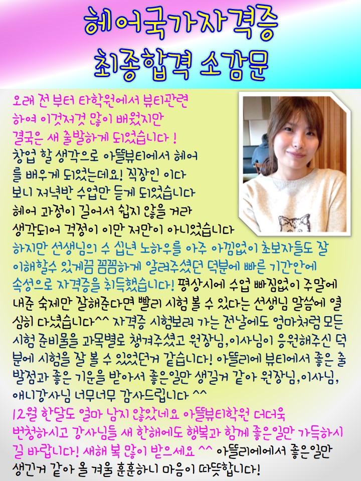 유승지학생의 헤어국가자격증 최종합격 소감문 감동!