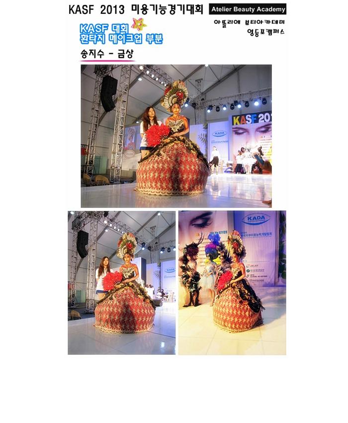 영등포아뜰리에 송지수 학생 KASF 미용대회 환타지부분-금상, 바디페인팅-동상 수상