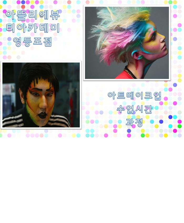 아트수업시간^^